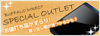 BUFFALO DIRECT SPECIAL OUTLET|お値打ち品がずらり!掘り出し物が見つかるかも?