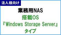 業務用NAS [搭載OS:Windows Storage Serverタイプ]